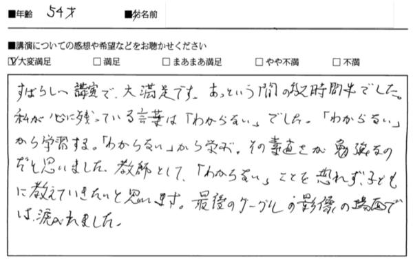 20150807栃木県小学校教育研究中央研究大会アンケート抜粋1.jpeg