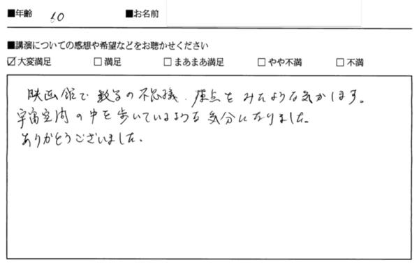 20150807栃木県小学校教育研究中央研究大会アンケート抜粋2.jpeg