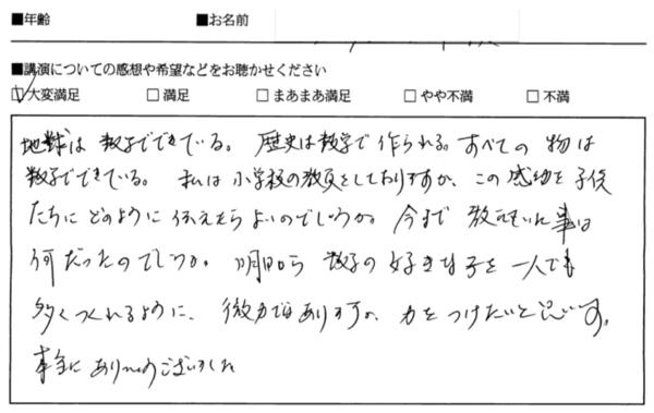 20150807栃木県小学校教育研究中央研究大会アンケート抜粋4.jpeg