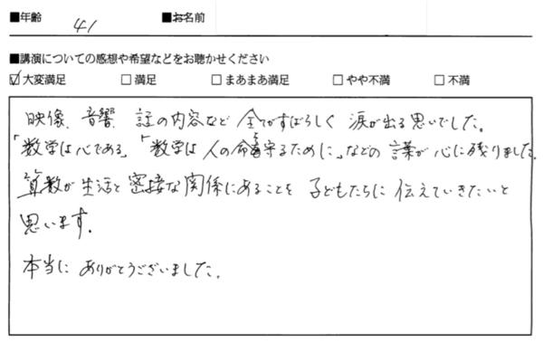 20150807栃木県小学校教育研究中央研究大会アンケート抜粋5.jpeg