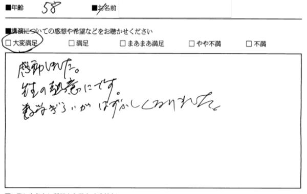 20150807栃木県小学校教育研究中央研究大会アンケート抜粋6.jpeg