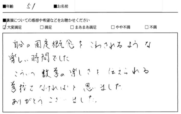 20150807栃木県小学校教育研究中央研究大会アンケート抜粋7.jpeg