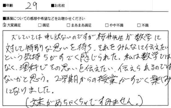 20150807栃木県小学校教育研究中央研究大会アンケート抜粋8.jpeg