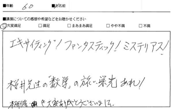 20150807栃木県小学校教育研究中央研究大会アンケート抜粋9.jpeg