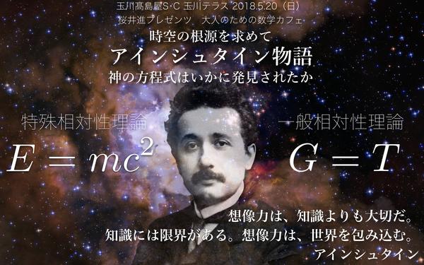 アインシュタイン.001.jpeg