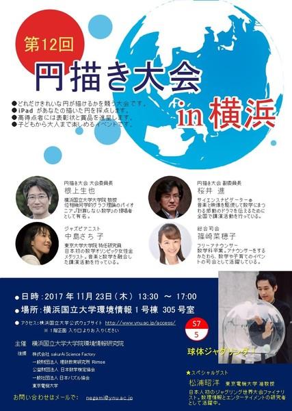円描き大会in横浜2017.jpg