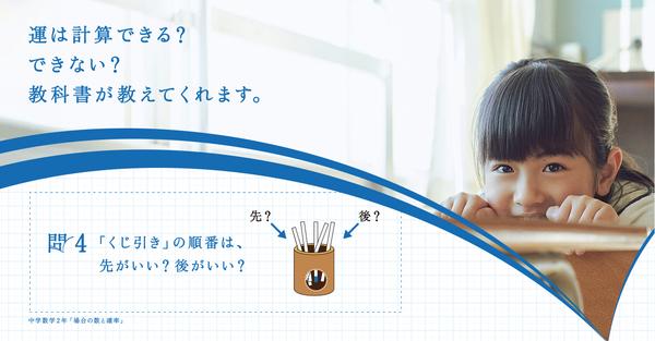 啓林館ポスター4.jpg
