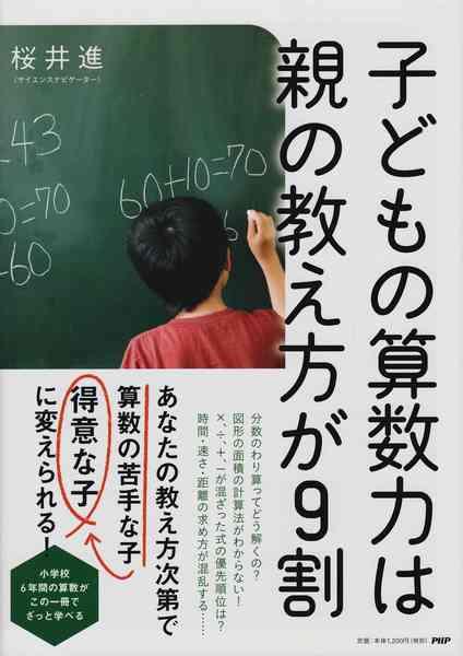子どもの算数力は親の教え方が9割.jpg
