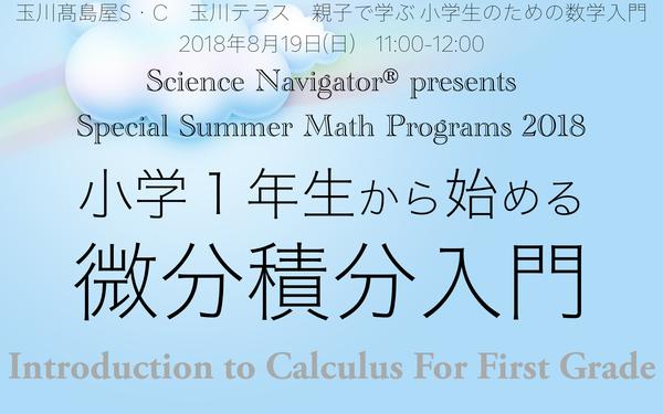 小学生のための数学入門.001.jpeg