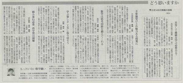 朝日新聞20180711.jpg