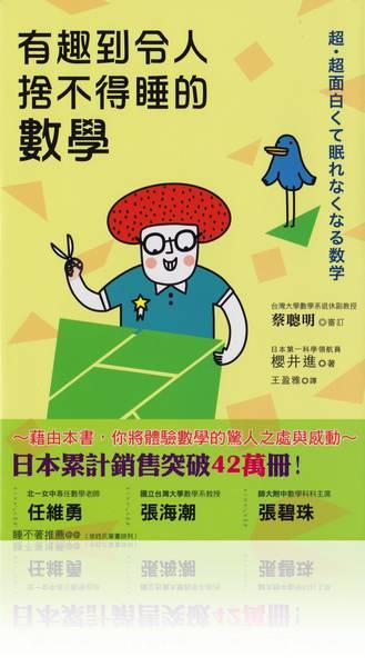 超・超面白くて眠れなくなる数学台湾版.jpg