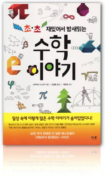 超・超面白くて眠れなくなる数学韓国版.jpg