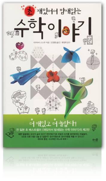 超面白くて眠れなくなる数学韓国版.jpg