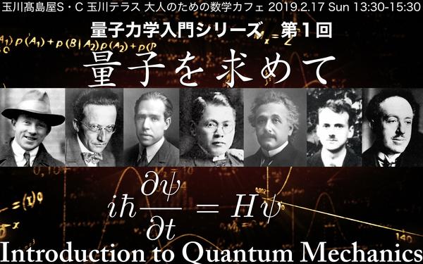 量子力学入門その1.001.jpeg