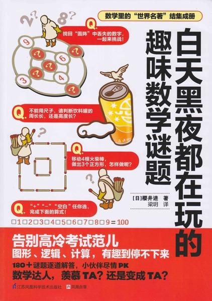 面白くて眠れなくなる数学パズル中国版.jpg