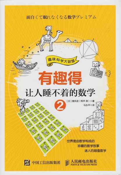 面白くて眠れなくなる数学ファイナル中国版.jpg