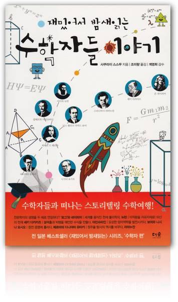 面白くて眠れなくなる数学者たち韓国.jpg