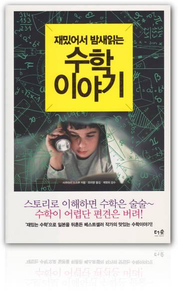 面白くて眠れなくなる数学韓国版.jpg