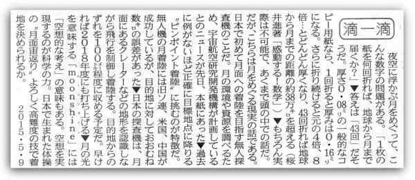 SanyoSinbun.jpg