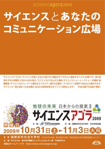 agora2009_o2.jpg