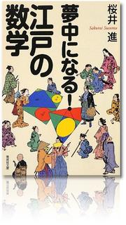 edonosugaku.jpg