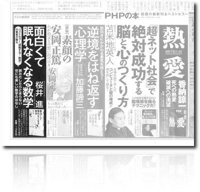 nikkei20100919.jpg