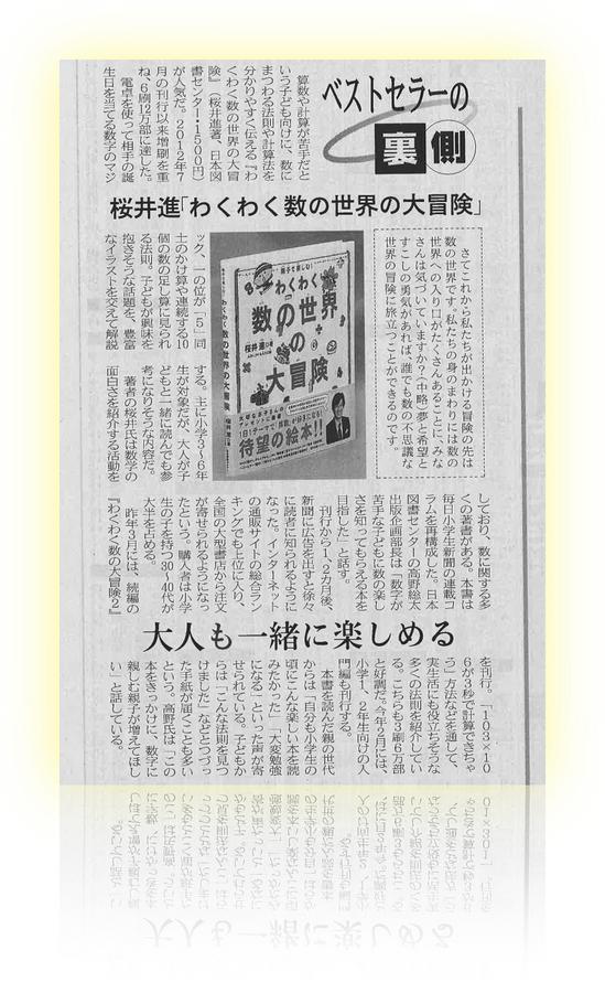 nikkei201401221.jpg