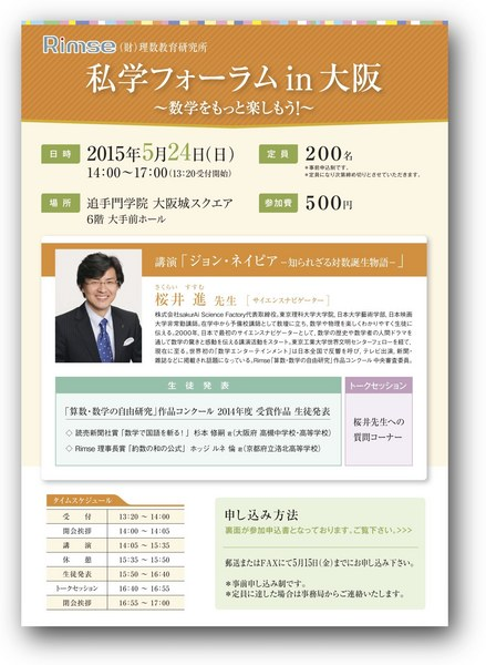 shigaku_forum_osaka.jpg