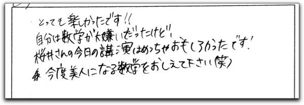 tachi28.jpg