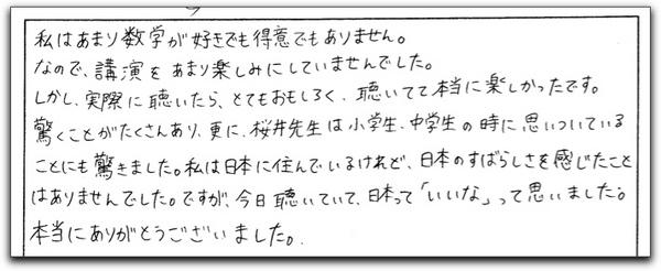 tachi4.jpg