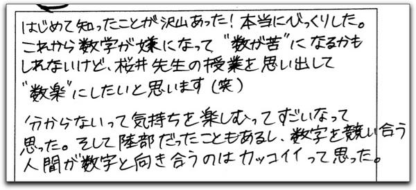 tachi6.jpg