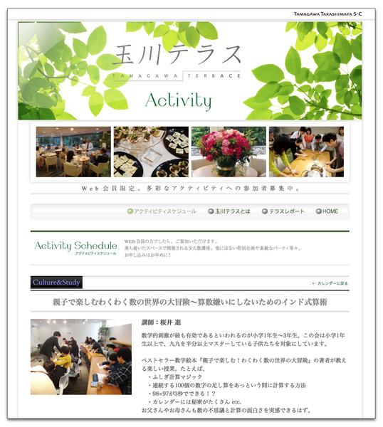 tamagawa20150908.jpg