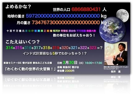 tokyube20100330.jpg