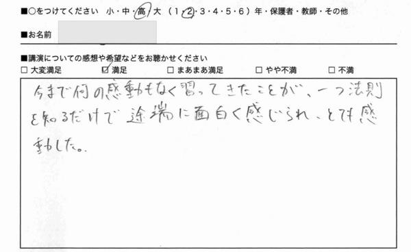 yokote003.jpg